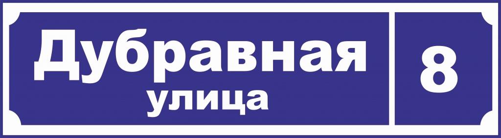 tablichka_na_dom_pryamoegolnaya.jpg