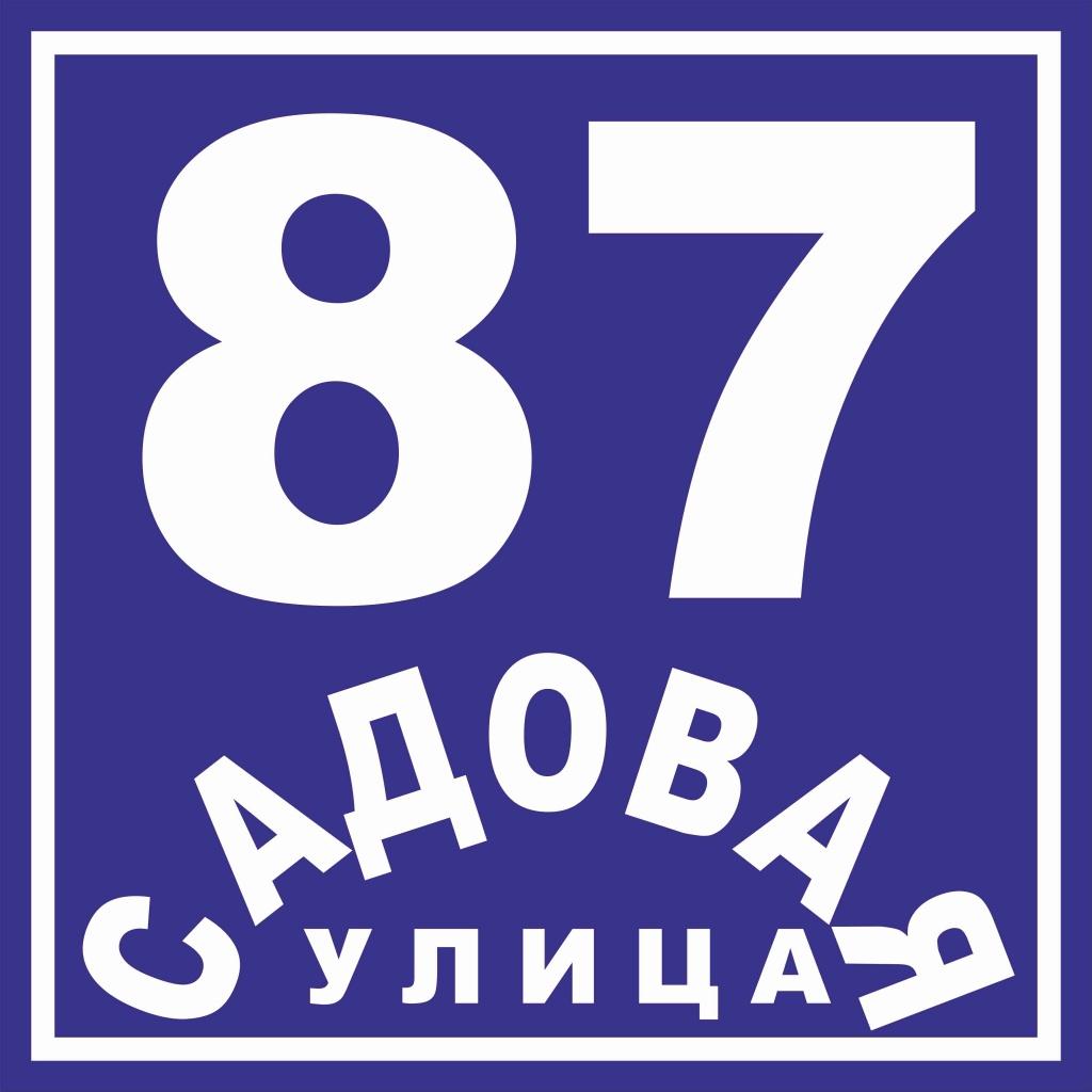 tablichka_na_dom_kvadratnaya.jpg